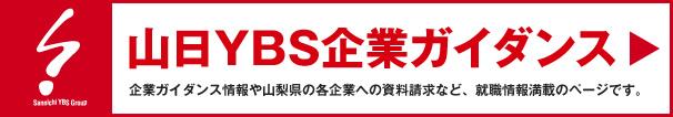 山日YBS 企業ガイダンス