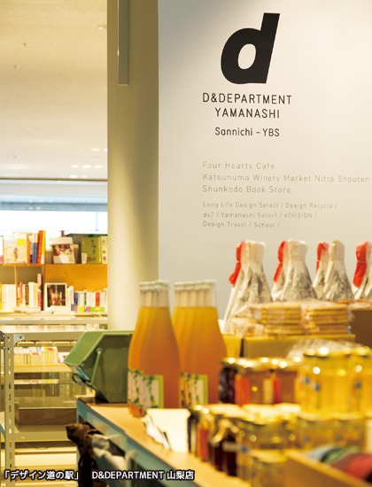 「デザインの道の駅」 D&DEPARTMENT山梨店
