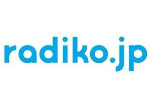 YBSラジオが「radiko」をはじめました!