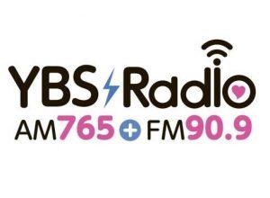 YBSラジオの「ワイドFM」エリアが拡大しました!     AM765MHz + FM90.9MHz