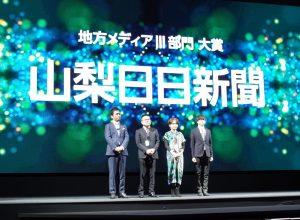 山梨日日新聞社がLINE地方メディアⅢ部門で3年連続の大賞