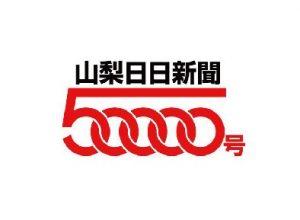 山梨日日新聞が創刊5万号
