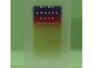 山梨日日新聞社がLINE地方メディアⅢ部門で4年連続の大賞