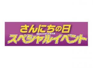 3月21日に「さんにちの日」スペシャルイベント開催