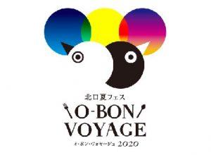甲府駅北口で新形態イベント 「オ・ボン・ヴォヤージュ」「飛び出す3D恐竜展」