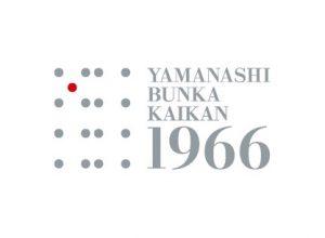 3月3日に新店舗「YAMANASHI BUNKA KAIKAN 1966」がオープン