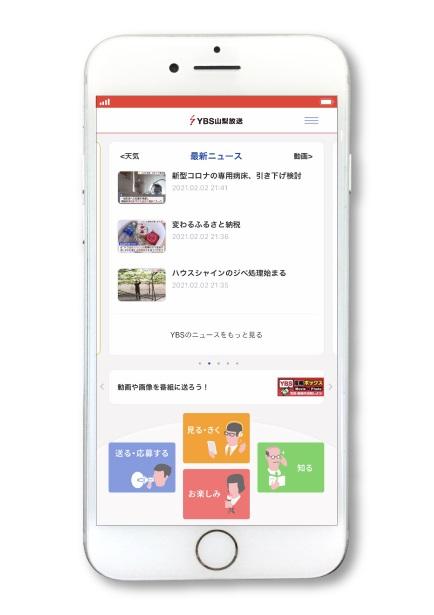 YBSアプリ TOP画面