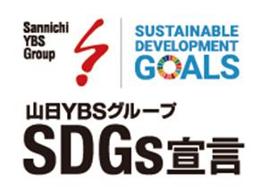 山日YBSグループ「SDGs宣言」